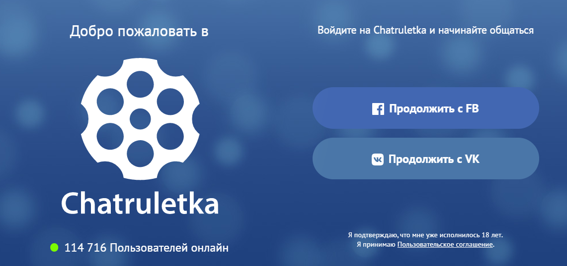 Онлайн чат рулетка регистрация всемирная рулетка видеочат онлайн